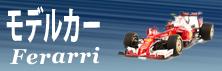 フェラーリグッズ,フェラーリミニカー,マテル,ルックスマート