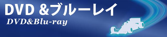 DVD,ブルーレイ,F1総集編