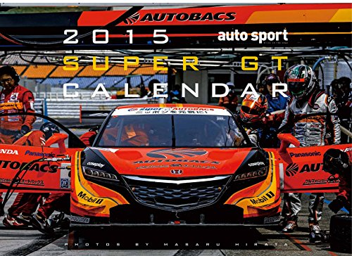 カレンダー カレンダー 2015 12ヶ月 : ミニカーからレアものまでF1 ...